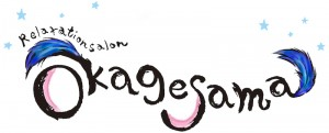 okagesama データ2
