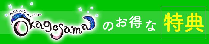 Okagesamaのお得な特典