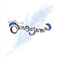 OKAGESAMAのロゴ